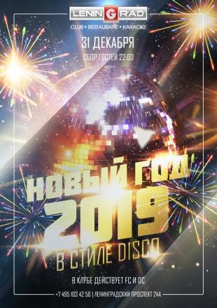 31 декабря 2018 | НОВЫЙ ГОД 2019 В СТИЛЕ DISCO