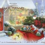 Ресторан «Гусятникоff» предлагает оформить подарочные новогодние корзины с яствами из нашего меню на ваш выбор