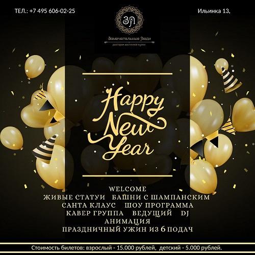 Счастливый Новый год