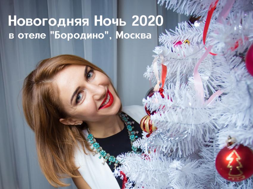 Встречаем Новый год в отеле БОРОДИНО