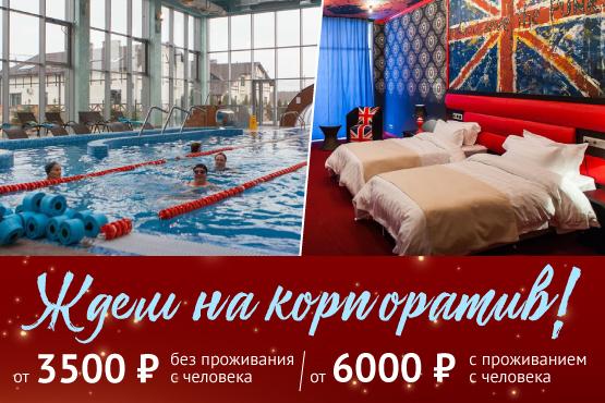 Арт-отель & SPA ЧулковоClub приглашает на новогодние корпоративы!