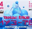 ТАНЦЫ! ЕЛКА! МУЗ-ТВ! Съемка новогоднего концерта МУЗ-ТВ