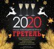 Теплые новогодние встречи в Гретель