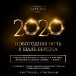 Ресторан Шале Березка приглашает встретить новый 2020 год вместе
