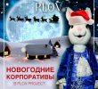 Новогодний корпоратив в ресторане Plov project