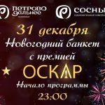 Новогодняя ночь в пансионатах Рублёво-Успенского