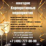 Новогодний корпоратив в Рублево-Успенском