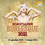 НОВОГОДНИЙ БУРЛЕСК 2021