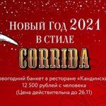 Новогодняя Коррида в Орловском