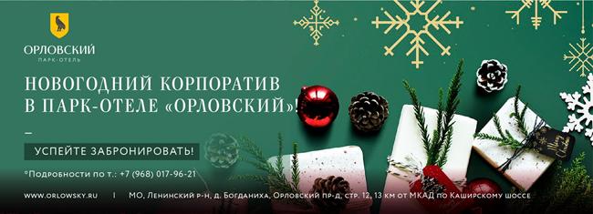 Корпоратив в парк-отеле «Орловский»