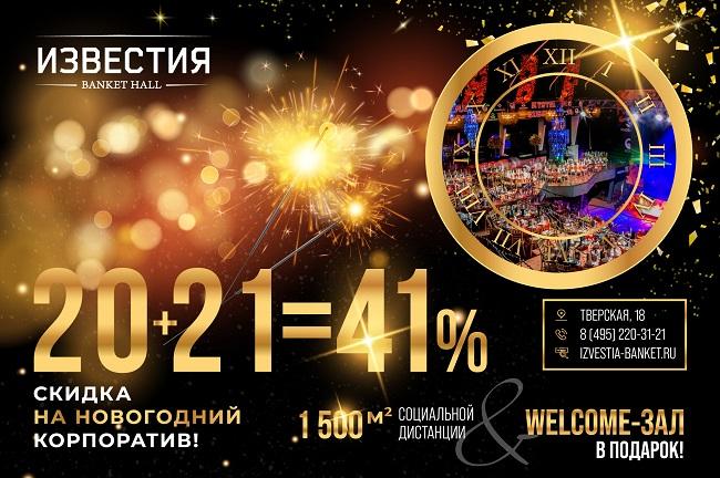 НОВОГОДНИЙ КОРПОРАТИВ 20+21=41% СКИДКИ В ИЗВЕСТИЯ BANKET HALL!