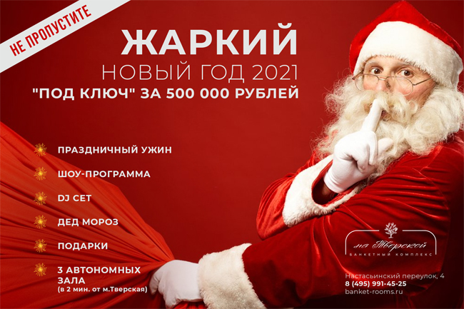 Жаркий Новый год 2021 «под ключ»