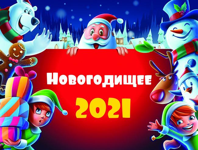 Новогодище 2021