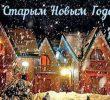 Крутой Старый Новый год