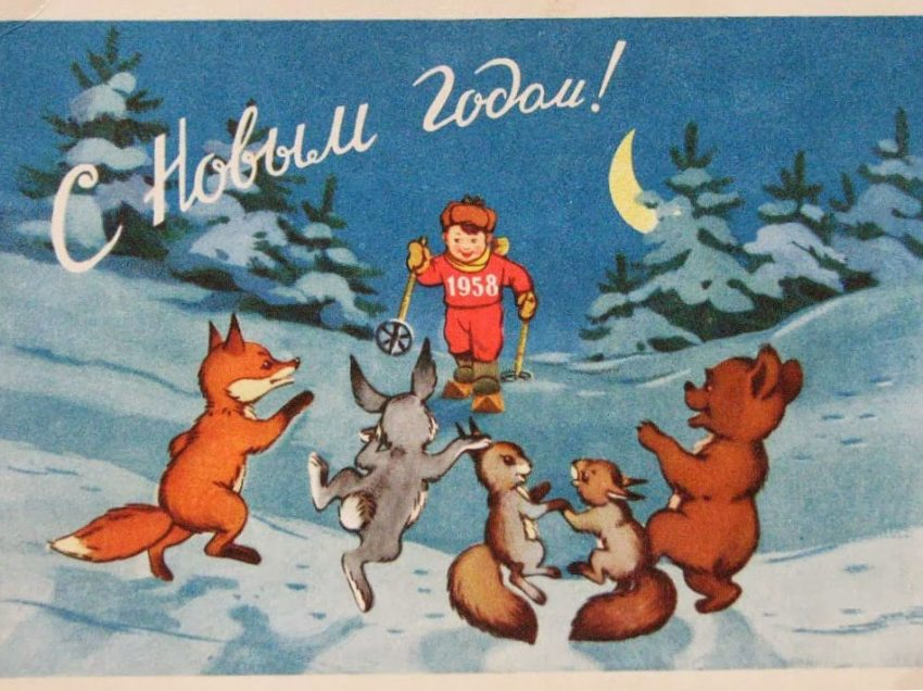 Новогодняя открытка: путь эволюции