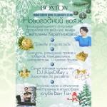 Встречаем Новый год в клубе Бон Тон!!!