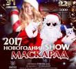 НОВОГОДНЯЯ НОЧЬ 2017 в ресторане БЕЗ ПОНТОФФ!